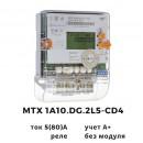 Однофазный счетчик MTX 1A10.DG.2L5-CD4