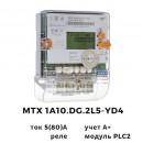 Однофазный счетчик MTX 1A10.DG.2L5-YD4
