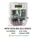 Однофазный счетчик MTX 1G10.DH.2L2-DOG4