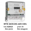 Трёхфазный счетчик MTX 3A10.DG.4Z3-CD4