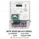 Трёхфазный счетчик MTX 3G30.DK.4L1-DOG4