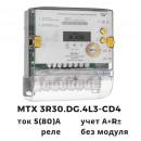 Трёхфазный счетчик MTX 3R30.DG.4L3-CD4