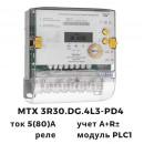 Трёхфазный счетчик MTX 3R30.DG.4L3-PD4