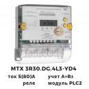 Трёхфазный счетчик MTX 3R30.DG.4L3-YD4